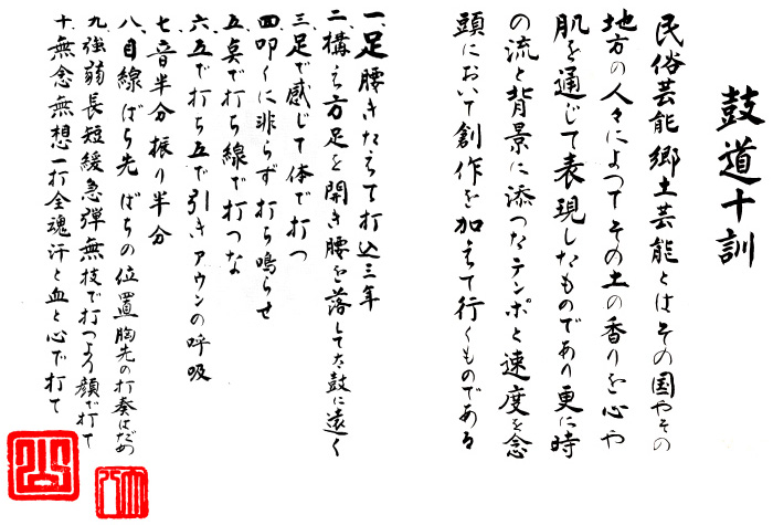 10 points to the Way of the Taiko - written by Daihachi Oguchi